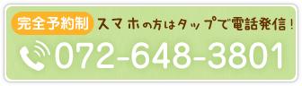 高槻市の月の要鍼灸整骨院の電話番号072-648-3801