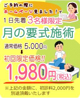 ホームページ見たで通常価格5000円を3000円のお試し価格で、月の要式施術が受けられます