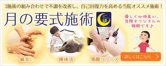 高槻市、月の要鍼灸整骨院のオリジナル施術、月の要式施術