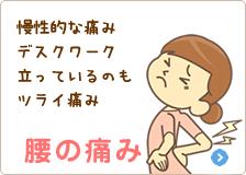 慢性的な痛み、ぎっくり腰なら高槻市 月の要鍼灸整骨院の腰痛施術