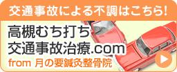 高槻むち打ち交通事故治療.com